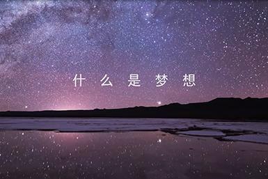 金能科技宣传片